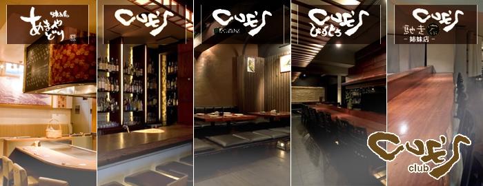 Bar CUE'S(キューズ)茶屋町店